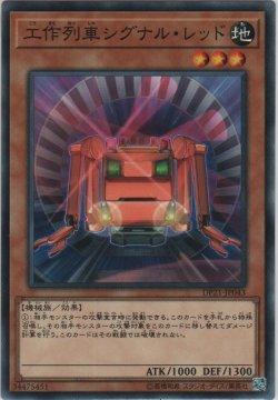 画像1: 工作列車シグナル・レッド【ノーマル】