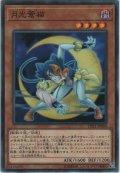 月光蒼猫【ノーマル】