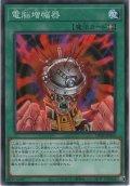 電脳増幅器【ノーマル】