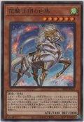 花騎士団の白馬【レア】