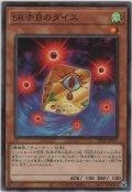 SR赤目のダイス【ノーマル】