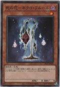 死の花-ネクロ・フルール【ノーマル】
