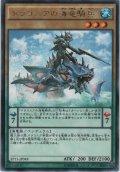 ドラコニアの海竜騎兵【レア】