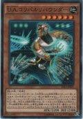 U.A.コリバルリバウンダー【ノーマル】