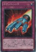 ロケットハンド【ノーマル】