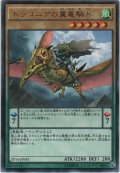 ドラコニアの翼竜騎兵【レア】