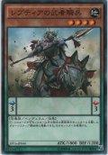 レプティアの武者騎兵【ノーマル】