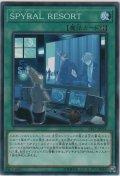 SPYRAL RESORT【ノーマル】