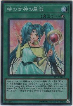 画像1: 時の女神の悪戯【スーパーレア】