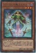 アヴァロンの魔女モルガン【レア】
