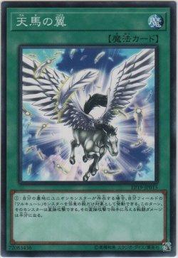 画像1: 天馬の翼【ノーマル】