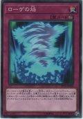 ローゲの焔【ノーマル】