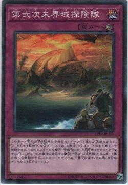 画像1: 第弐次未界域探検隊【ノーマル】