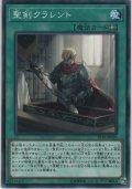聖剣クラレント【ノーマル】