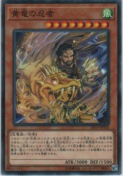 画像1: 黄竜の忍者【ノーマル】