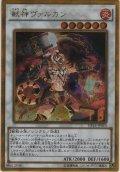 獣神ヴァルカン【ゴールドシークレットレア】