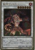 獣神ヴァルカン【ゴールドレア】