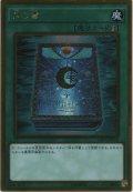 月の書【ゴールドレア】