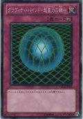 グラヴィティ・バインド-超重力の網-【ノーマル】