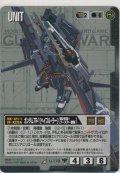 ガンダムTR-1[ヘイズル・ラー](第2形態・ブースター装備)