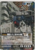 陸戦型ガンダム(第08MS小隊機)