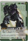 ザクII(黒い三連星 マッシュ機)