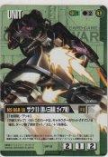 ザクII(黒い三連星 ガイア機)