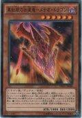 真紅眼の凶星竜-メテオ・ドラゴン【ノーマル】