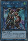 剣闘獣 ドラガシス【スーパーレア】