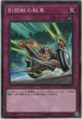 剣闘獣の戦車【ノーマル】