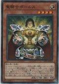 聖騎士ボールス【ノーマル】