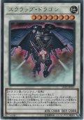 スクラップ・ドラゴン【レア】