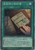 異形神の契約書【ノーマル】