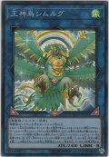 王神鳥シムルグ【スーパーレア】