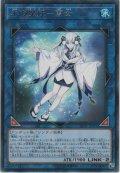 氷の魔妖-雪女【レア】