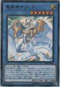 竜姫神サフィラ【ノーマル】