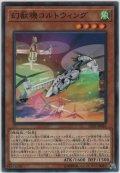 幻獣機コルトウィング【ノーマル】