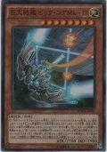 巨大戦艦 ビッグ・コアMk-III【スーパーレア】
