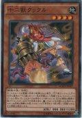十二獣クックル【ノーマル】