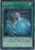 光虫信号【ノーマル】