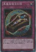 黒魔族復活の棺【ミレニアムスーパーレア】