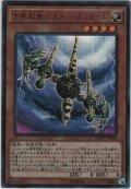方界超獣バスター・ガンダイル【KCウルトラレア】