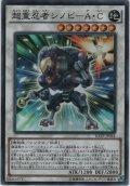 超重忍者シノビ-A・C【スーパーレア】
