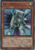 SR-OMKガム【ノーマル】