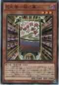 花札衛-桜に幕-【ノーマル】