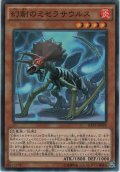 幻創のミセラサウルス【ノーマル】