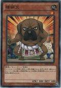 横綱犬【ノーマル】