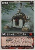 獣騎神キングブラキオン
