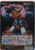ザンボット3(ザンボット・ムーンアタック)