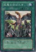 巨竜の羽ばたき【ノーマル】